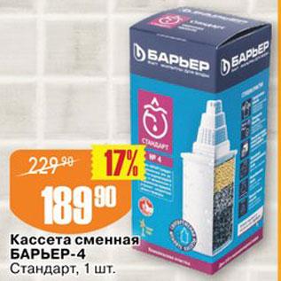Акция - Кассета Барьер-4