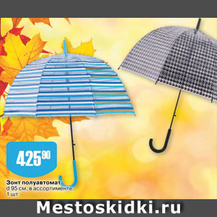 Акция - Зонт