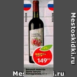 Акция - напиток винный Santa Sanyta