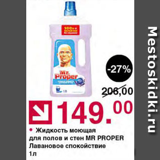 Акция - Жидкость для полов и стен Mr. Proper