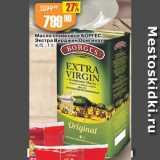 Скидка: Масло оливковое Боргес