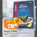 Авоська Акции - Мидии Агама