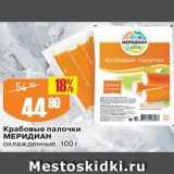 Магазин:Авоська,Скидка:Крабовые палочки Меридиан