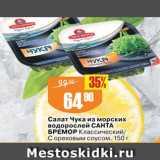 Магазин:Авоська,Скидка:Салат из водорослей Санта бремор