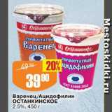 Скидка: Варенец/Ацидофилин Останкинское