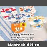 Магазин:Авоська,Скидка:Творожок/творожная паста Савушкин