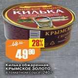 Магазин:Авоська,Скидка:Килька Крымское золото