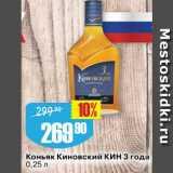 Магазин:Авоська,Скидка:Коньяк Киновский