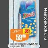 Авоська Акции - Арахис Джаз