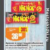 Авоська Акции - Арахис Никнакс