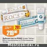 Авоська Акции - Зубная паста Рокс