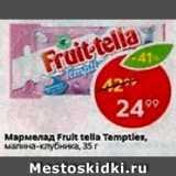 Магазин:Пятёрочка,Скидка:Мармелад Fruit-Tella