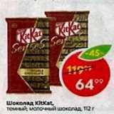 Скидка: Шоколад Kit Kat