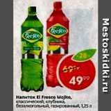 Скидка: Напиток El Fresco Mojito