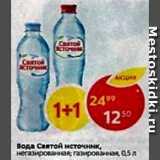 Магазин:Пятёрочка,Скидка:Вода Святой источник