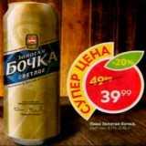 Скидка: Пиво Золотая бочка