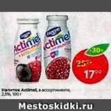 Магазин:Пятёрочка,Скидка:Напиток Actimel