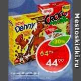 Магазин:Пятёрочка,Скидка:Сухие завтраки Denny/Croco