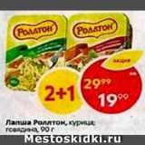 Лапша Роллтон, Вес: 90 г