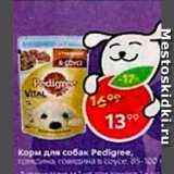 Магазин:Пятёрочка,Скидка:Корм для собак Pedigree