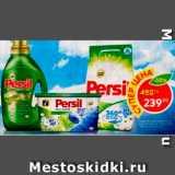 Средства для стирки Persil, Количество: 1 шт
