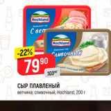 Скидка: Сыр плавленый Hochland