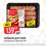 Скидка: Колбаски Для гриля Мираторг
