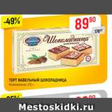 Скидка: Торт Вафельный шоколадница