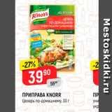 Верный Акции - Приправа Knorr