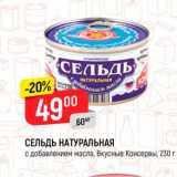 Магазин:Верный,Скидка:Сельдь натуральная Вкусные Консервы