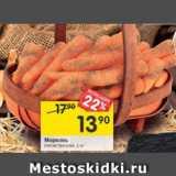Магазин:Перекрёсток,Скидка:Морковь