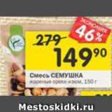 Перекрёсток Акции - Смесь орехи-изюм Семушка