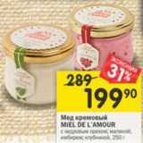 Перекрёсток Акции - Мед Meil De L'Amour