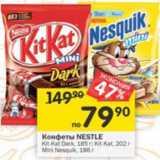 Перекрёсток Акции - Конфеты Kit Kat/Nesquik