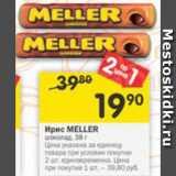 Перекрёсток Акции - Ирис Meller