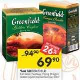 Перекрёсток Акции - Чай Greenfield