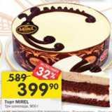 Перекрёсток Акции - Торт Три шоколада