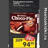 Перекрёсток Акции - Кондитерское изделие Choco Pie