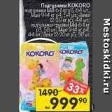 Перекрёсток Акции - Подгузники Kokoro