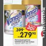 Перекрёсток Акции - Пятновыводитель Vanish