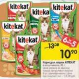 Скидка: Корм для кошек Kitekat