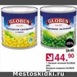 Магазин:Оливье,Скидка:Горошек/кукуруза Globus