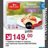 Оливье Акции - Оладьи куриные со спагетти Свитлогорье