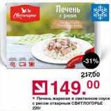Печень в соусе Свитлогорье, Вес: 220 г