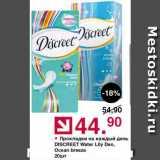 Магазин:Оливье,Скидка:Прокладки Discreet