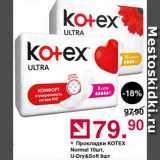 Магазин:Оливье,Скидка:Прокладки Kotex