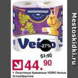 Скидка: Полотенца бумажные Veiro
