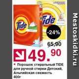 Магазин:Оливье,Скидка:Стиральный порошок Tide