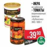 Магазин:Spar,Скидка:ИКРА из кабачков -ТОМАТЫ КУБАНОЧКА