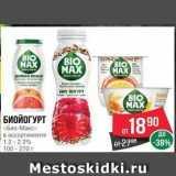 Магазин:Spar,Скидка:БИОЙОГУРТ  «Био-Макс»